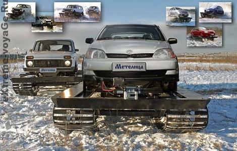 Вездеход «Метелица»: танковое шасси для любого автомобиля