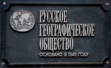 Русское географическое общество: история происхождения