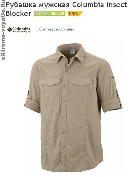 Антикомариная рубашка Columbia Insect Blocker с закатанными рукавами