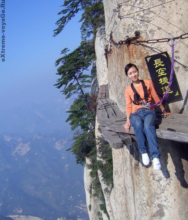 Китай, провинция Шэньси, тропа Смерти