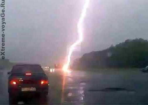 Грозовая молния на дороге