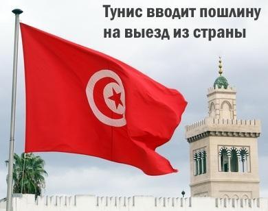 Тунис вводит налог на выезд из страны