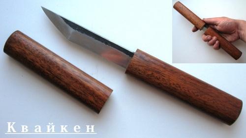 Нож квайкен