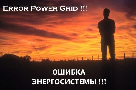 Отключили электричество: что делать и как выжить