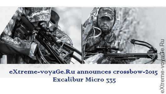Компактный охотничий арбалет Excalibur Micro 335