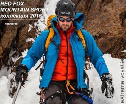 Горная куртка из России RedFox Mountain Sport Quasar