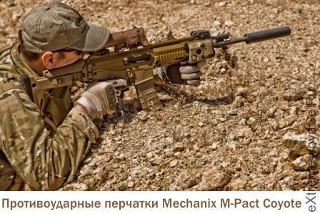 Противоударные тактические перчатки Mechanix M-Pact Coyote