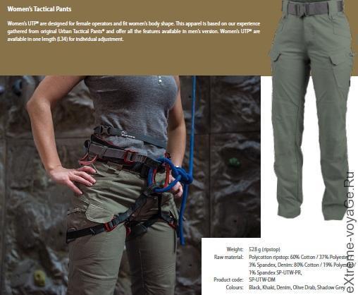 Городские брюки Urban Tactical Pants
