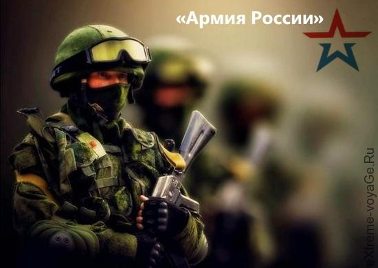 Военторг представил бренд «Армия России» на MBFW Russia