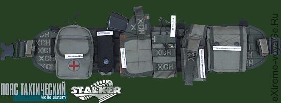 Tactical Belt HSN Stalker MOLLE