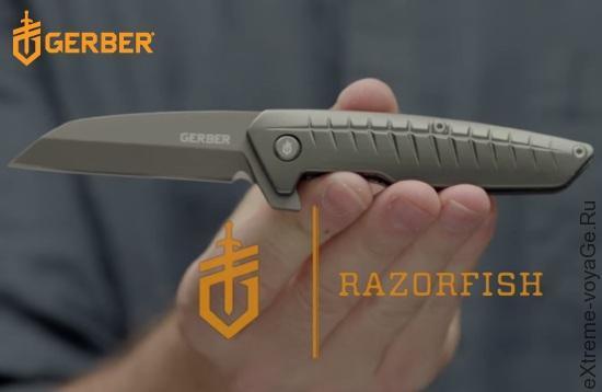 Повседневный складной нож Gerber RazorFish