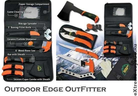 Полный набор охотника Outdoor Edge OutFitter