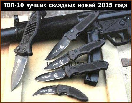 ТОП-10 лучших складных ножей в 2015 году