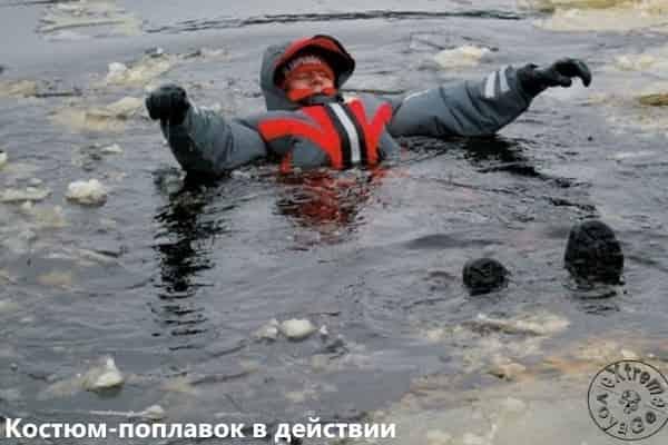 Костюмы-поплавки для выживания в зимней рыбалке