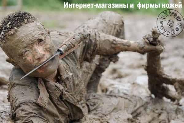 Ножи: интернет-магазины и фирмы, Россия и мир