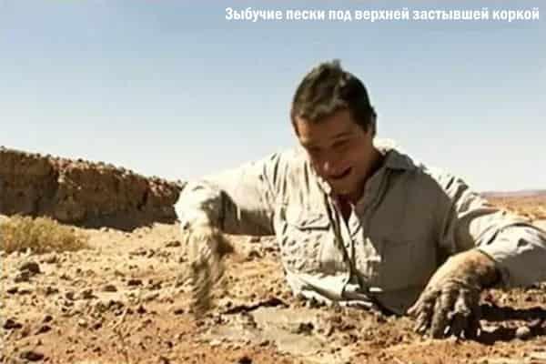 Что такое зыбучие пески и как в них выжить