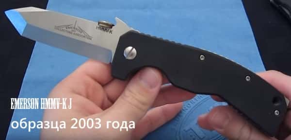 Emerson HMMV-K образца 2003 года