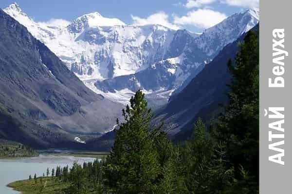 Гора Белуха: красивейшее место России