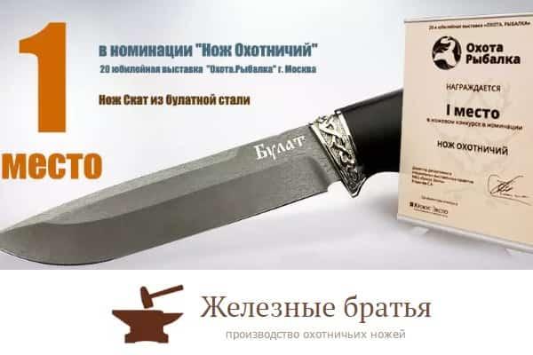 Булатный Скат стал лучшим охотничьим ножом 2016