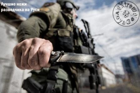 Лучшие ножи разведчика: история и современность