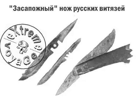Засапожный нож Древней Руси
