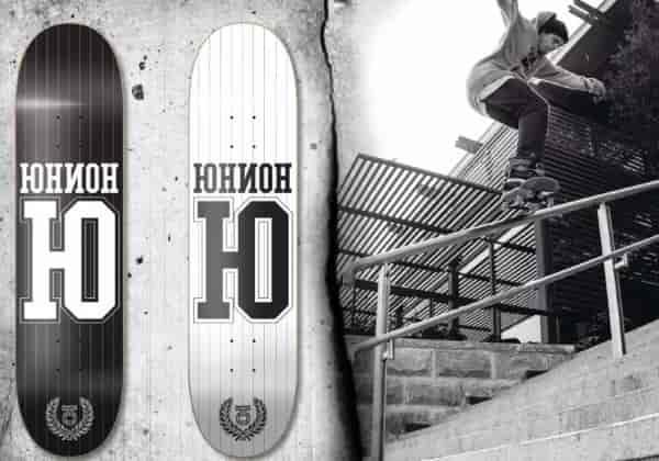 Скейтборды Union сезона 2016 в Москве