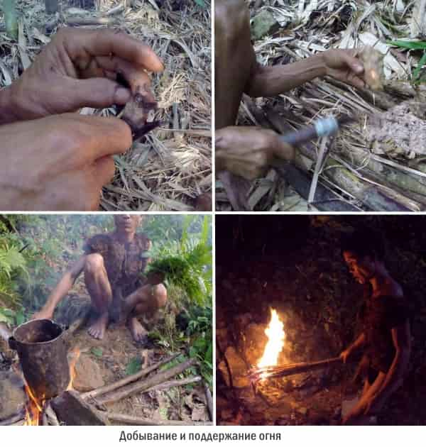 Ho-Van-Lang: добывание, поддержание и использование огня