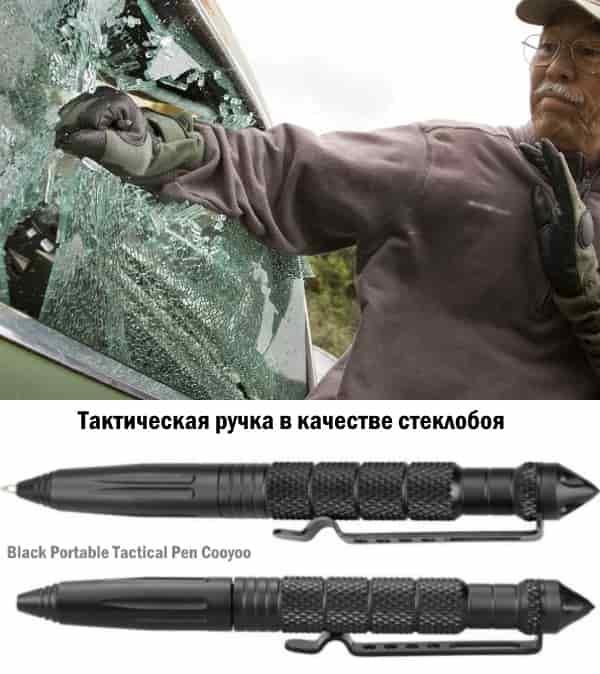 Тактическая ручка для самозащиты Cooyoo