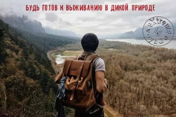 Будь готов к выживанию в дикой природе: снаряжение