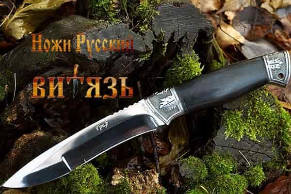 Нож Гриф для туризма, охоты и повседневного применения