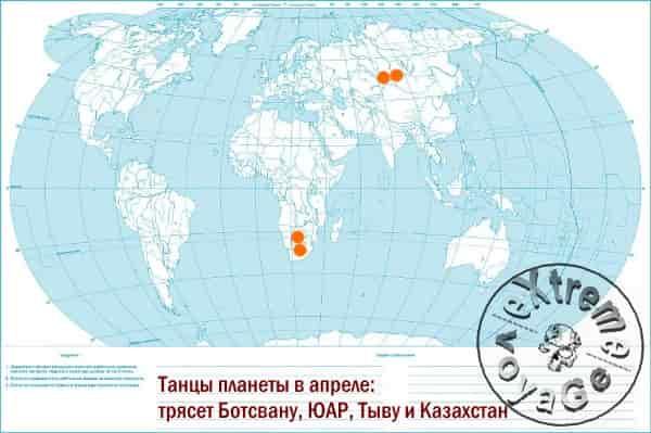 Танцы планеты в апреле: трясет Ботсвану, ЮАР, Тыву и Казахстан
