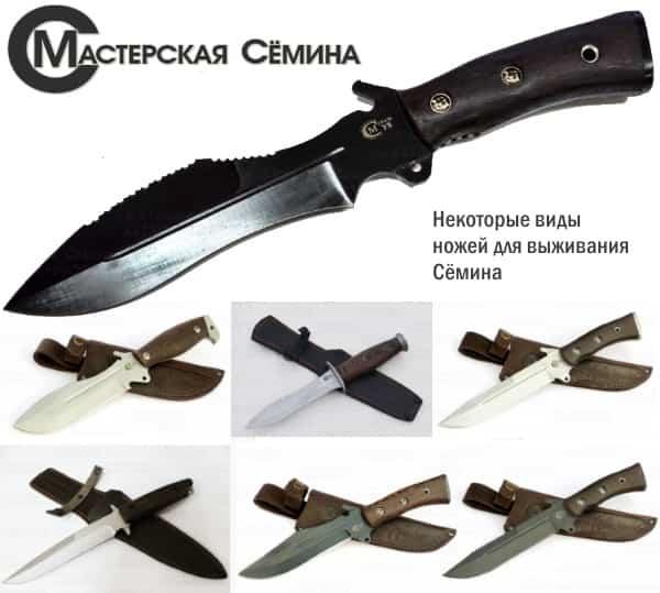 Интересно о ножах для выживания и ножевой компании Сёмина