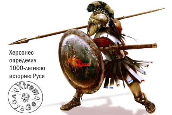 Херсонес Таврический: основа тысячелетней Руси