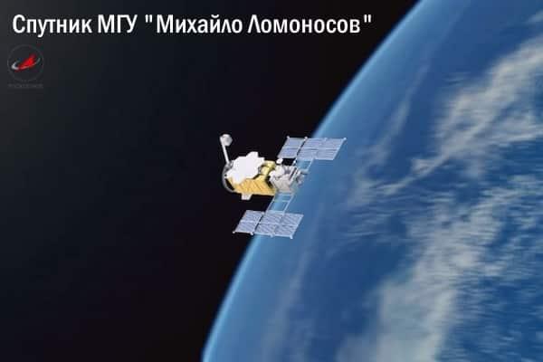 В МГУ создадут орбитальный патруль против космических угроз
