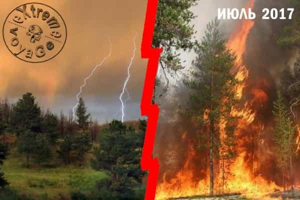 Планета тонет, запекается и горит: бедствия конца июля 2017
